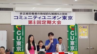 CU東京大会